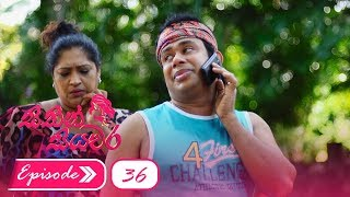 Sithin Siyawara | Episode 36 - (2018-06-18) | ITN Thumbnail