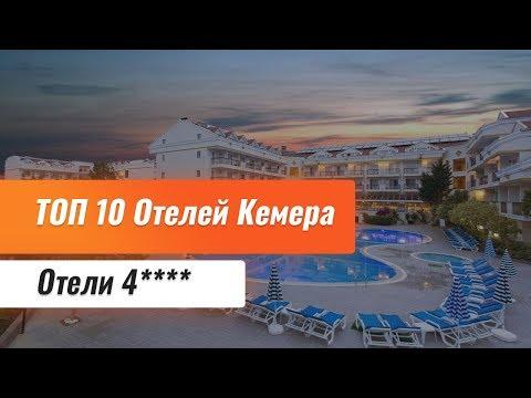 Топ 10 отелей Кемера 4 звезды. Отели Кемера 4*. Обзор отелей Кемера