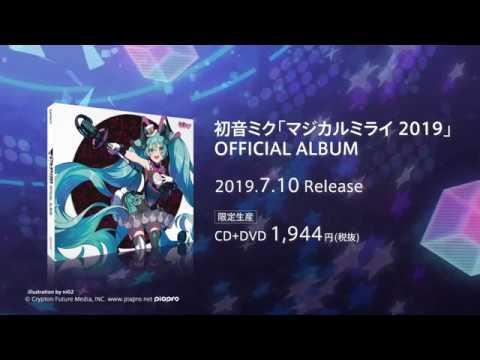 初音ミク「マジカルミライ 2019」OFFICIAL ALBUM CM