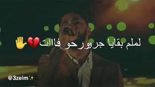 احمد الصادق _ الرشمه _ حالة واتساب سودانيه 2018 ???