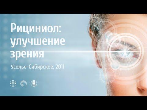 РИЦИНИОЛ применение улучшение зрения Усолье 2011