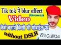 Tik tok pe blur effect video kyse banye🔥🔥 . Tik tok  पे DSLR के जैसे वीडियो कैसे बनाये new trik,