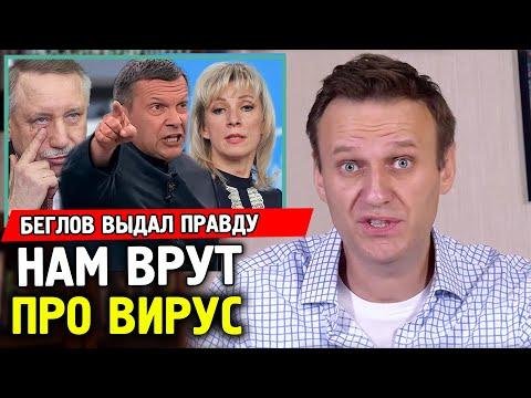 БЕГЛОВ ВЫДАЛ ПРАВДУ. НАМ ВРУТ ПРО СТАТИСТИКУ. Алексей Навальный
