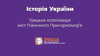 Відеоурок ЗНО з Історії України. Грецька колонізація міст Північного Причорномор'я