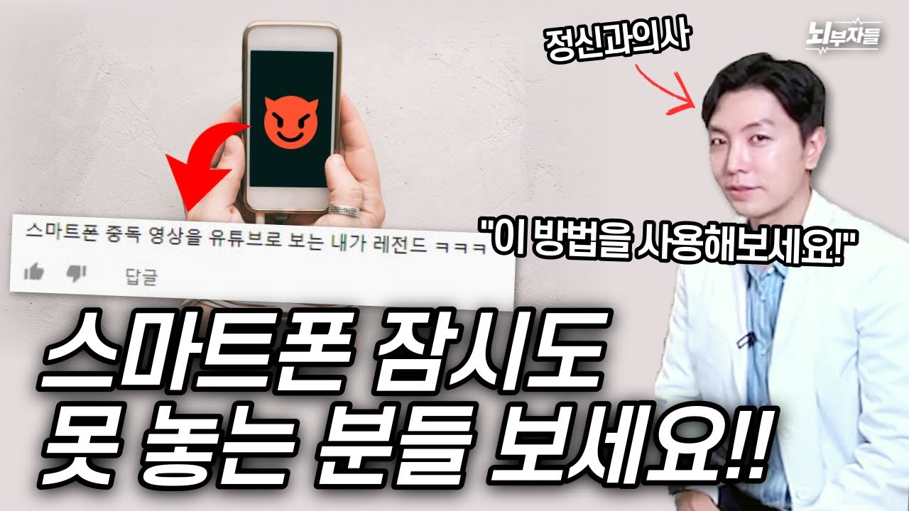 스마트폰에 중독되는 이유 & 벗어나는 방법   청소년들이 꼭 봐야 하는 영상!