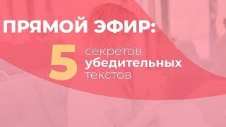 5 секретов убедительных текстов. GureevaTV