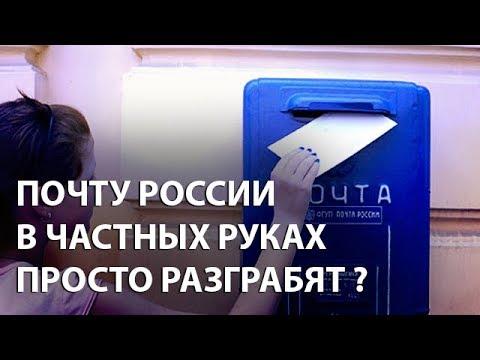 Почту России в частных руках просто разграбят?