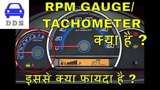 RPM मीटर का फायदा उठाते हो क्या आप ? Maruti Suzuki Wagon R पर DEMO
