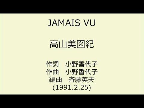 高山美図紀 JAMAIS VU