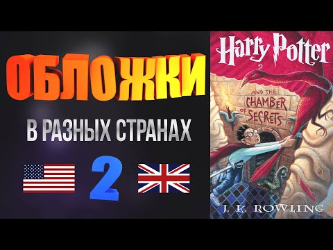 Гарри Поттер и Тайная комната (Как выглядит обложка книги в  разных странах?) I Гарри Поттер