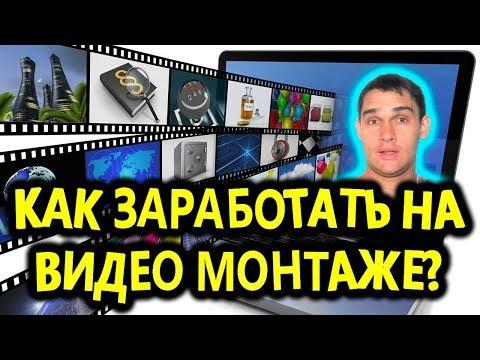 Как заработать на видео монтаже?