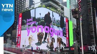 뉴욕 타임스퀘어에 한복 광고...문화유산 방문 캠페인 …