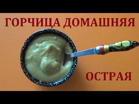 Как приготовить горчицу. Домашняя горчица острая