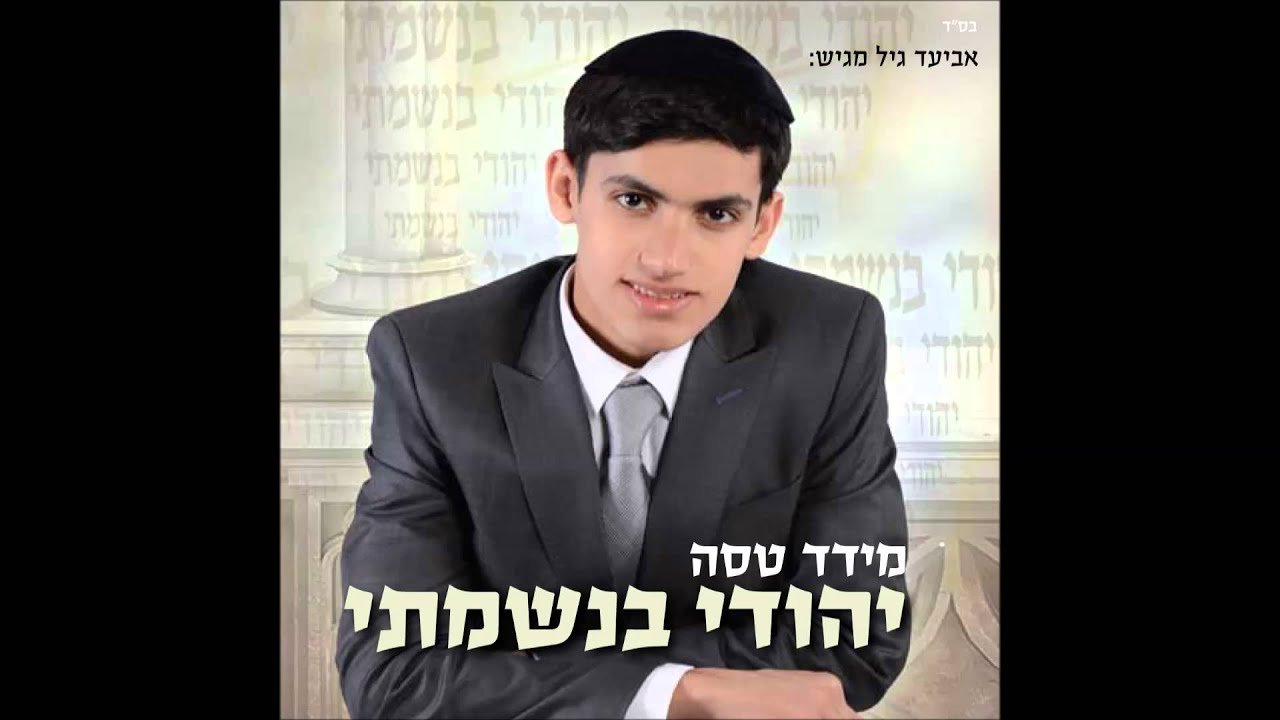 מידד טסה יהודי בנשמתי 2013  meydad tasa Yehudi B'nishmati