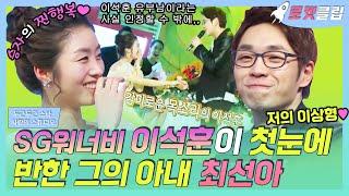【로켓클립】  SG워너비 이석훈 결혼 현실부정하는 팬분들😂 둘의 첫만남 보고 흐린눈 할 순 없지ㅠ 석훈쌤 아내 최선아 님🌹|두근두근사랑의스튜디오|TVPP|MBC 110202 방송