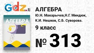 № 313- Алгебра 9 класс Макарычев