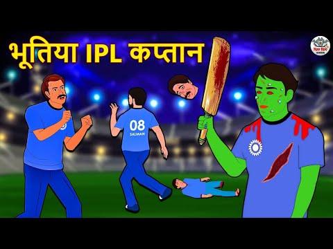 भूतिया IPL कप्तान | Stories in Hindi | Horror Stories | Haunted Stories | Hindi Kahaniya |Koo Koo TV |