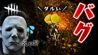 【DbD】破滅さん、こっそりサボってるところを目撃されるwwww #82「Dead by Daylight - デッドバイデイライト」【ゲーム実況】|中ボス