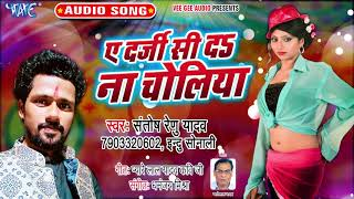 Santosh Renu Yadav का नया सबसे हिट गाना 2020 | Ae Darji Si De Na Choliya | Bhojpuri Hit Song