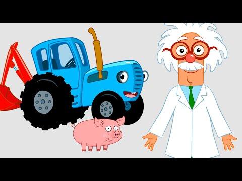 Синий трактор и новый сборник из 10 песен и 10 серий мультфильма