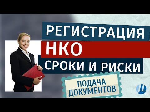 Видео Регистрация некоммерческой организации пошаговая инструкция 2016