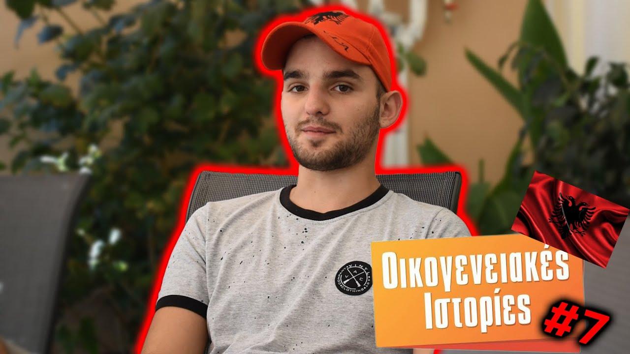 Αλβανικές Οικογενειακές Ιστορίες #7