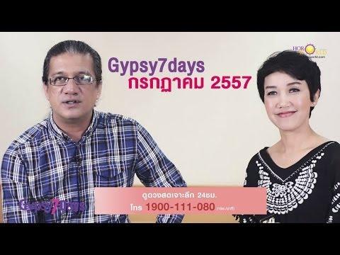 ดูดวงเดือนกรกฎาคม 2557 รายการGypsy7days