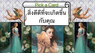 Pick a Card | สิ่งดีๆที่กำลังจะเกิดขึ้นกับคุณ