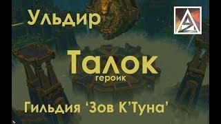 Рейд Ульдир, Талок (героик)