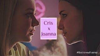 Крис и Джоанна/ Cris x Joanna (SKAM ESPANA/Испания)
