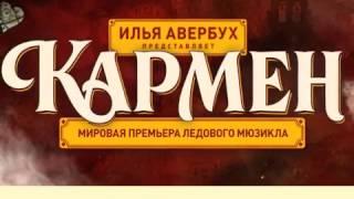 Ледовый мюзикл  «Кармен» едет в Минск!