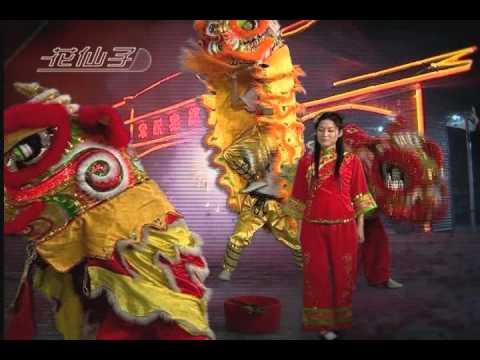 小凤凤 (Joyce Lim) 弄狮 (高清2003年DVD版) (国语:舞龙舞狮)