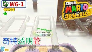 超級瑪利歐3D世界_W6-1 SUPER MARIO 3D WORLD