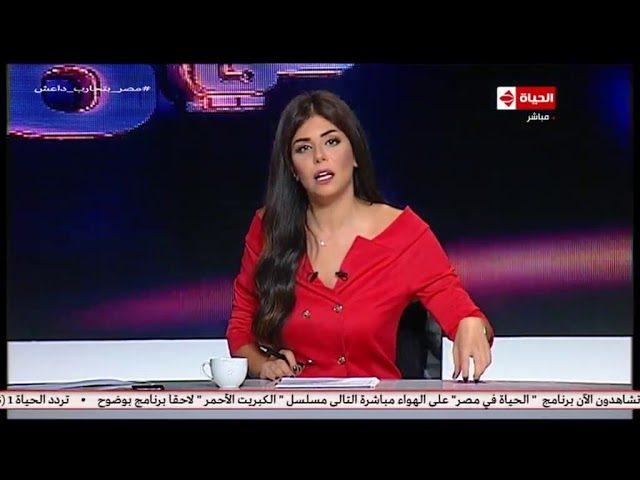 الحياة في مصر | نهاوند سري تشيد بجمهور تونس بعد ما فعلوه بالمونديال