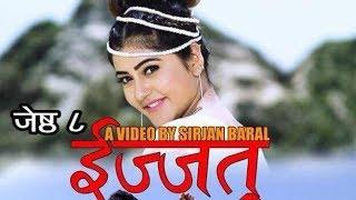 Sita Shrestha New Song Promo 2075/2018   इज्जत   IJJAT   Suresh R. Adhikari .Ft. Sagun /Kishor/Sujan
