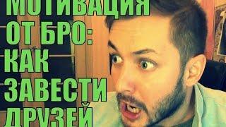 МОТИВАЦИЯ ОТ БРО - КАК ЗАВЕСТИ ДРУЗЕЙ (18+)