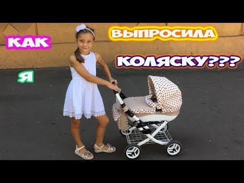 КАК ПАПА КУПИЛ МНЕ НОВУЮ КОЛЯСКУ!  Коляска для куклы Беби Бон 👉  Видео для детей 👱♀️