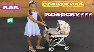 КАК ПАПА КУПИЛ МНЕ НОВУЮ КОЛЯСКУ! Ева и Коляска для куклы Беби Бон 👉  Видео для детей 👱♀️