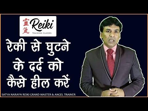 Reiki से घुटने के दर्द को कैसे हील करे Reiki healing for knee pain  By - Satya Narayan