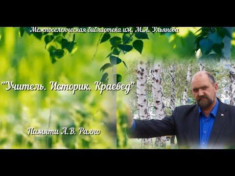 Памяти Александра Рахно