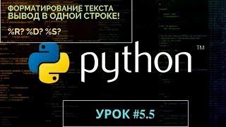 Изучаем Python 2019 #5.5 - форматирование текста вывода | Обучение программированию на языке Python