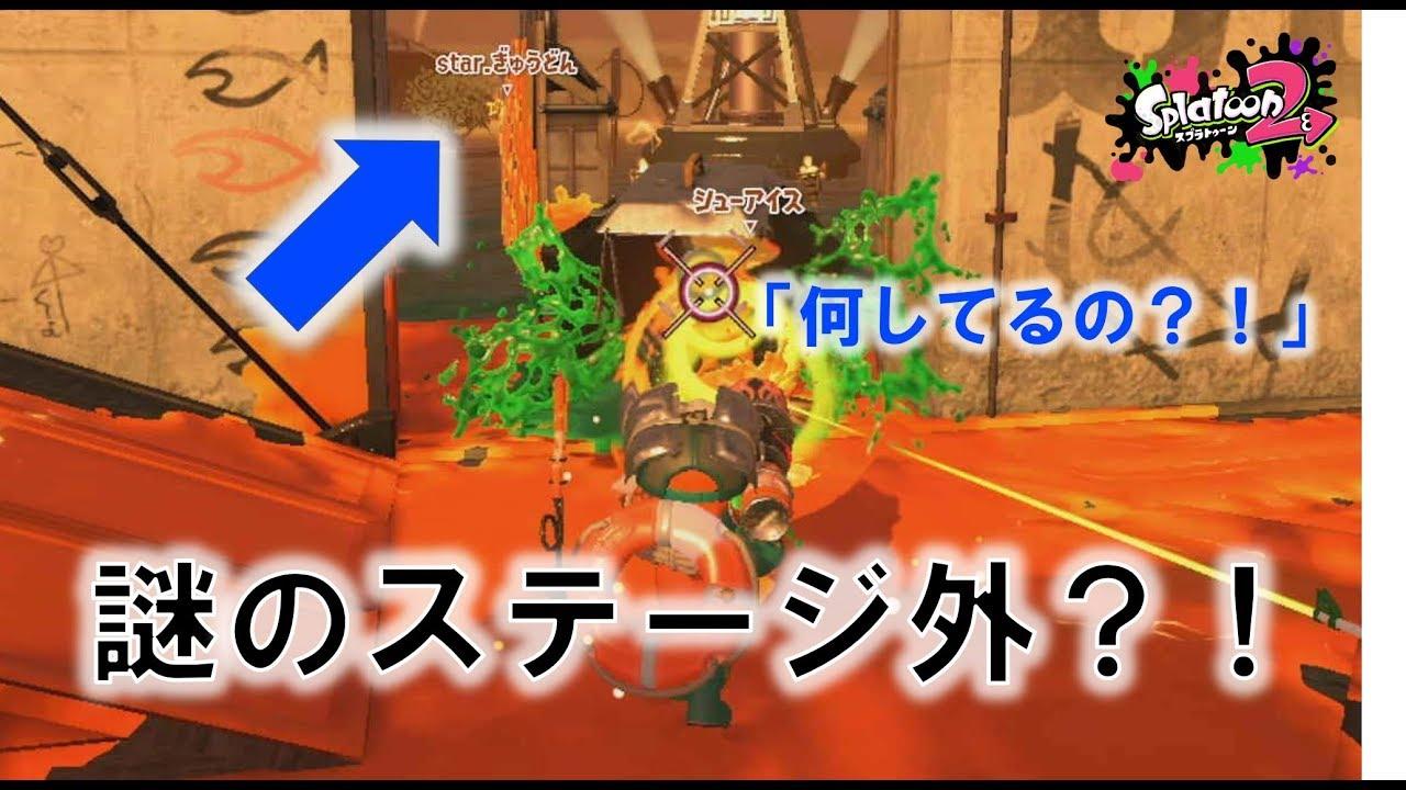 ステージ スプラ トゥーン 2