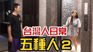 (喪屍老爸狀況劇)台灣人日常的五種狀況2,Ft.小雨