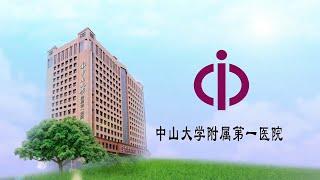 中山大學附屬第一醫院