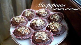 Шоколадные маффины  простой видео-рецепт/ Готовлю с любовью