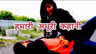 Hamari Adhuri Kahani | Qismat | Unexpected Twist | Heart Touching | Chulbul videos |