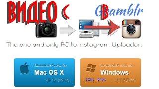 Как загрузить видео с компьютера в инстаграм(Как загрузить #видео с #компьютера в #инстаграм #instagram Ссылка на программу http://gramblr.com Можно также посмотреть..., 2016-05-18T17:25:03.000Z)
