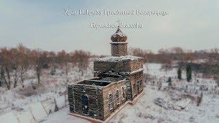 Храм Покрови Пресвятої Богородиці 4K (ГОРЕНСКИЕ ВИСІЛКИ)