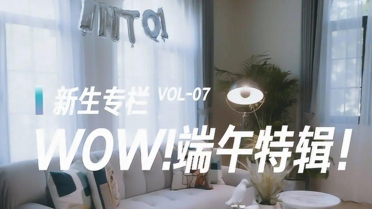 [ENG SUB] WOW!端午特辑!| 《未知周刊!INTO1!》