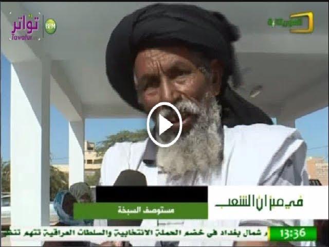 مواطن موريتاني منزعج من تزوير الأدوية، يقول للصحفي : لا تقطعوا كلامي!